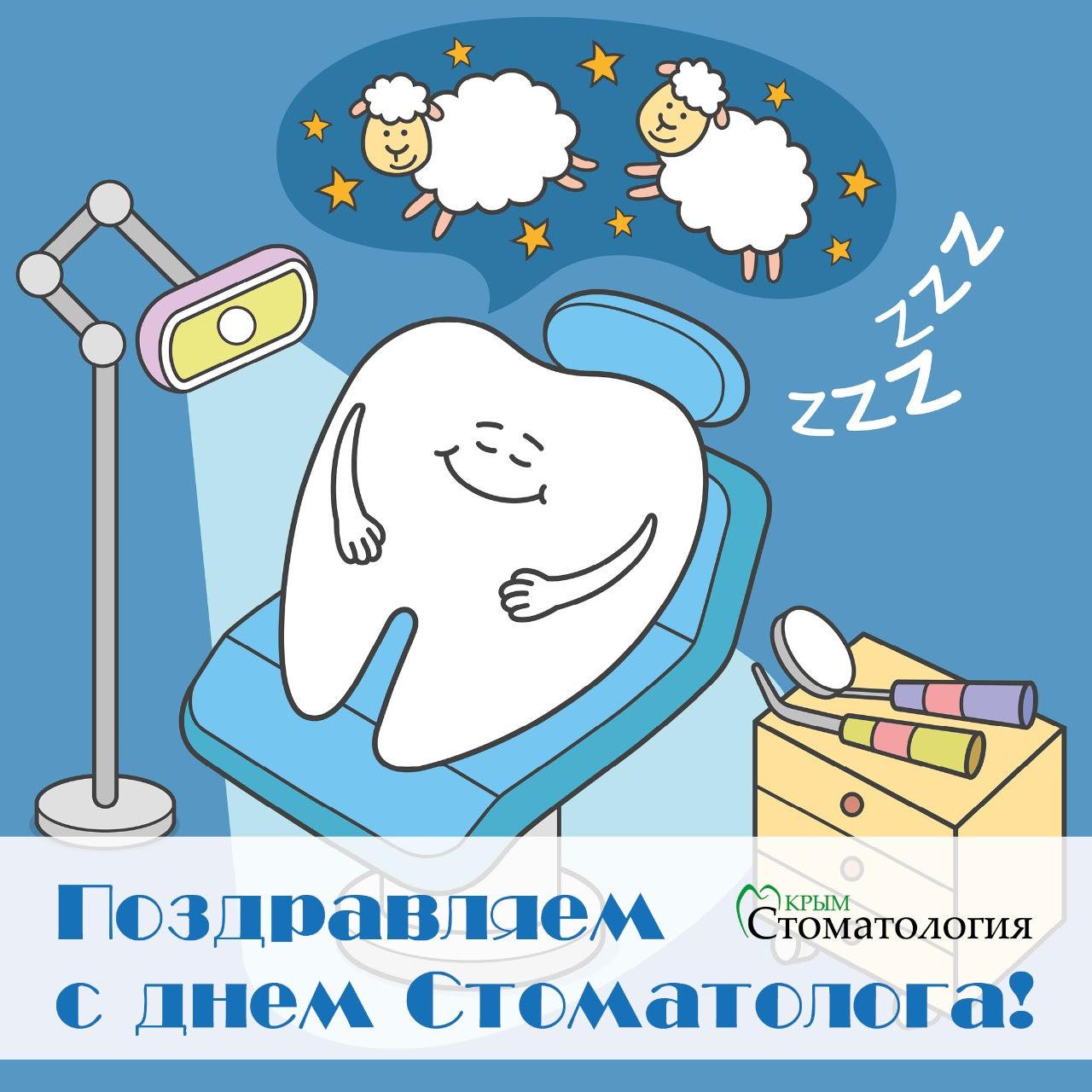 Поздравляем с Днем Стоматолога
